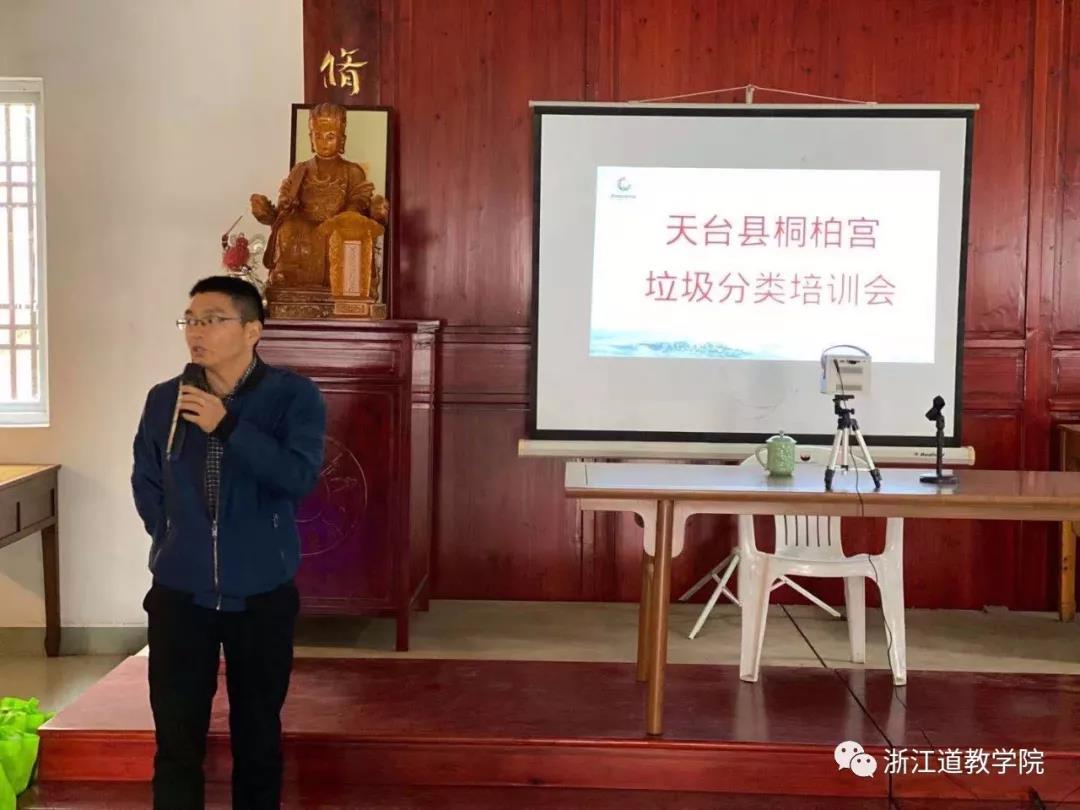 浙江道教学院举办垃圾分类专题讲座