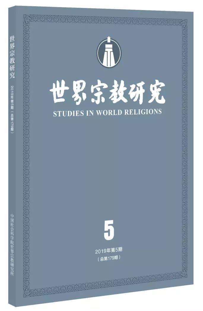 《世界宗教研究》2019年第5期目錄