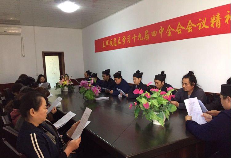 湖北省荆州太晖观组织学习党的第十九届四中全会精神