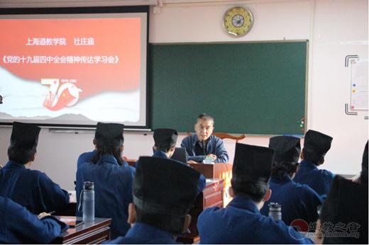 上海道教学院组织学习十九届四中全会精神