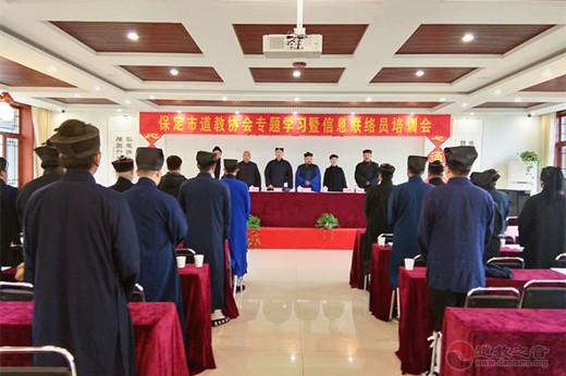 河北省保定市道协集中学习党的十九届四中全会精神
