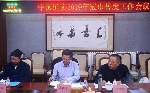 中国道教协会2019年冠巾传度工作会议在北京召开