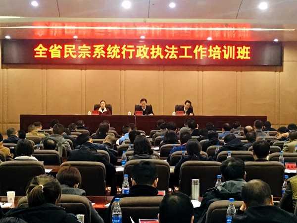 湖南省民宗系统行政执法工作培训班开班