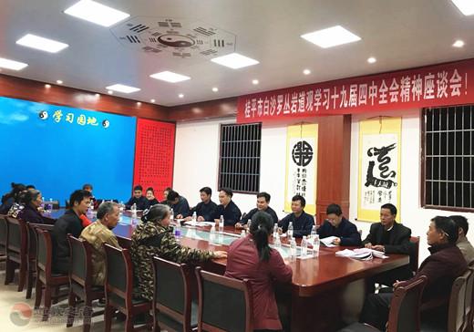 广西桂平市白沙罗丛岩道观举办学习十九届四中全会精神座谈会