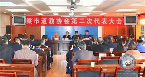 山西省呂梁市道教協會召開第二次代表會議