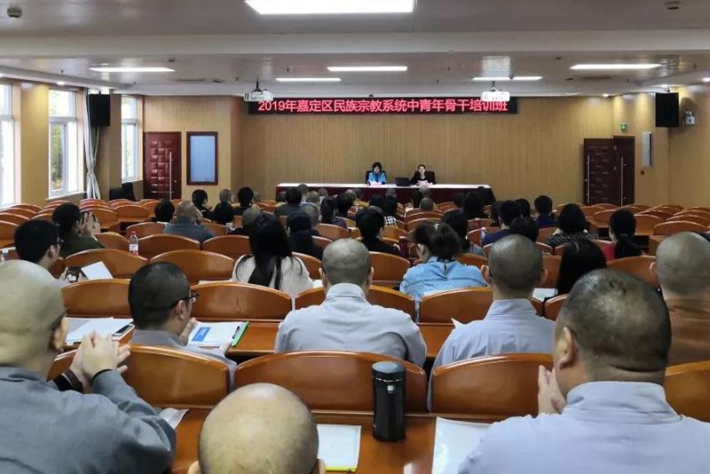 上海市嘉定区民宗办举办第四期中青年代表人士骨干培训班