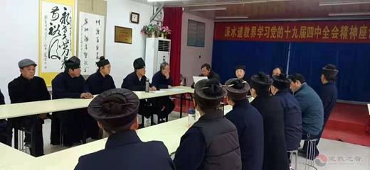 涞水县道协贯彻学习党的十九届四中全会精神