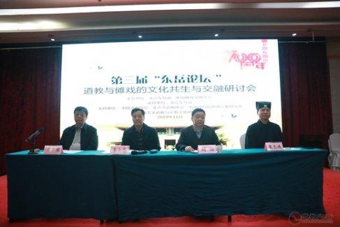 第三届东岳论坛——道教与傩戏的文化共生与交融研讨会圆满闭幕