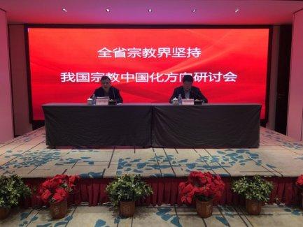 安徽省宗教局举办全省宗教界坚持我国宗教中国化方向研讨会