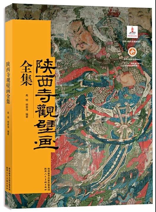 高明、胡春涛编著《陕西寺观壁画全集》