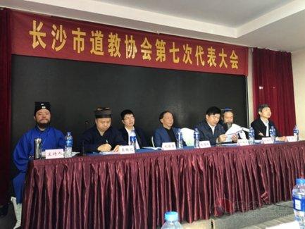 长沙市道教协会第七次代表会议隆重举行