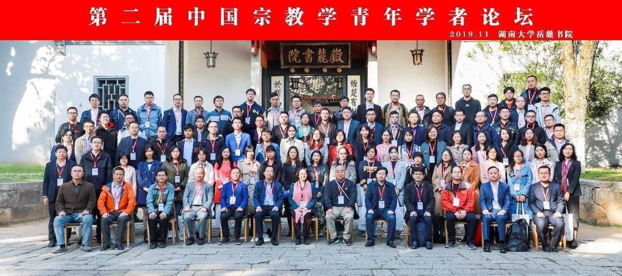 """""""第二届中国宗教学青年学者论坛""""成功举办"""