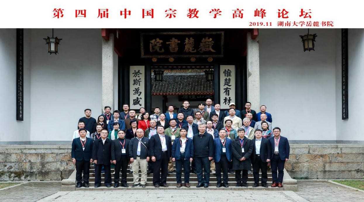 """""""第四届中国宗教学高峰论坛""""在湖南大学岳麓书院顺利举办"""
