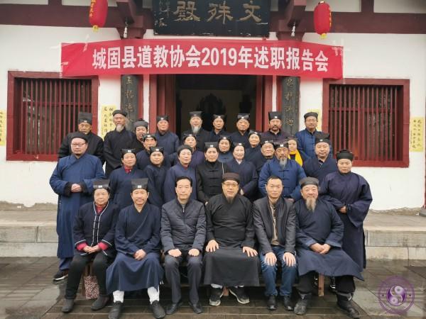 汉中市城固县委统战部长等一行到县道协指导检查工作