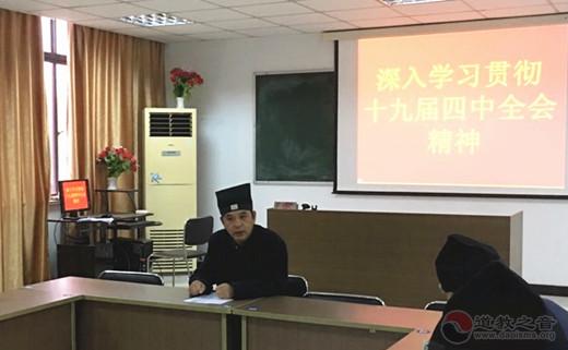 南京市道协组织学习贯彻党的十九届四中全会精神
