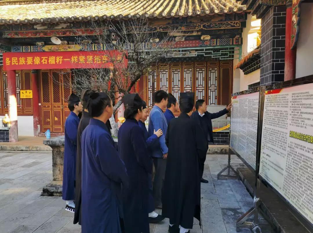 云南省道教协会组织学习十九届四中全会精神