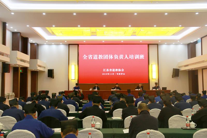 江苏省道协举办全省道教团体负责人培训班