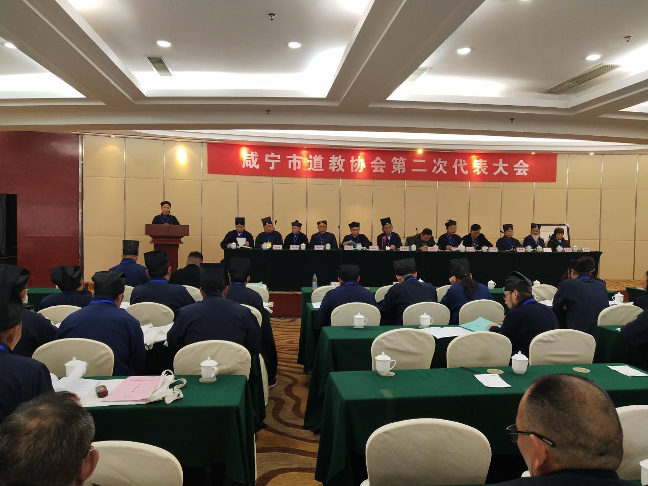 湖北省咸宁市道教协会召开第二次代表大会