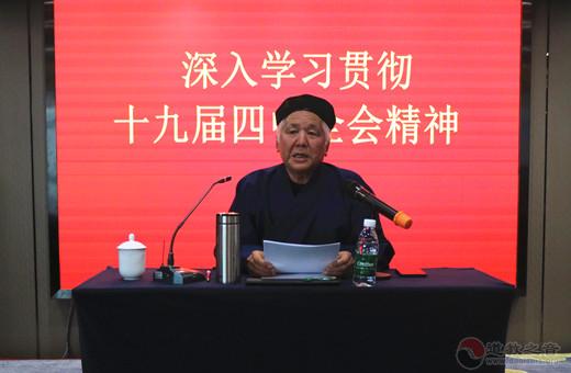 河南省道教协会学习贯彻十九届四中全会精神