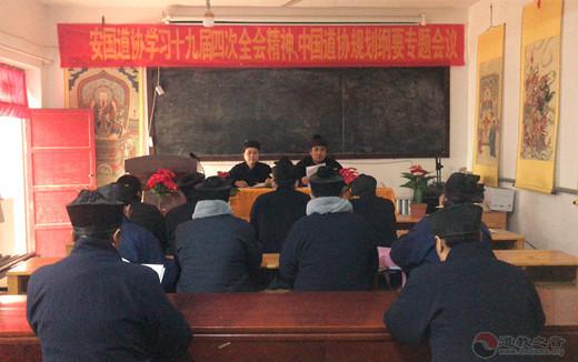 河北省安国市道协集中学习党的十九届四中全会精神