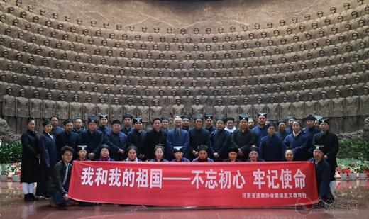 河南省道协组织开展红色之旅爱国教育活动