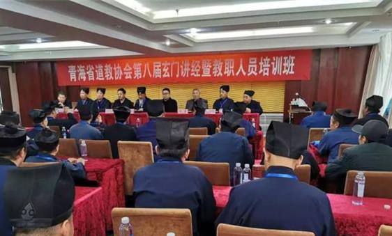 青海省道教协会第八届玄门讲经暨书画展活动在西宁举行