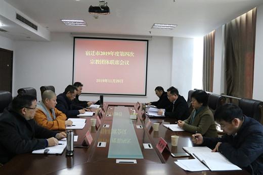江苏省宿迁市召开2019年度第四次宗教团体联席会议