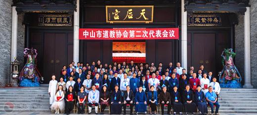 广东省中山市道教协会举行第二次代表会议