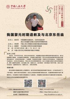 講座預告:我國蒙元時期道教及與北京東岳廟