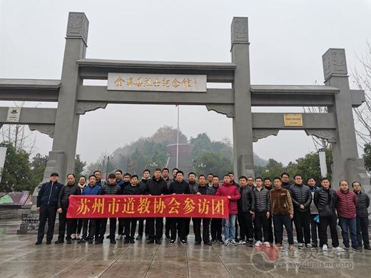 苏州市道教协会青年骨干道长培训班举办
