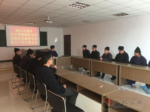 镇江市道协举行继续推进全市道教活动场所安全稳定工作会议