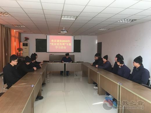 南京市道教界积极开展宪法宣传周活动