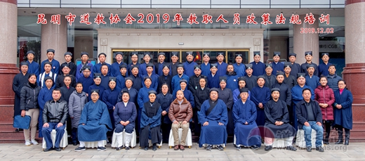 昆明市道教协会举办2019年教职人员政策法规培训活动