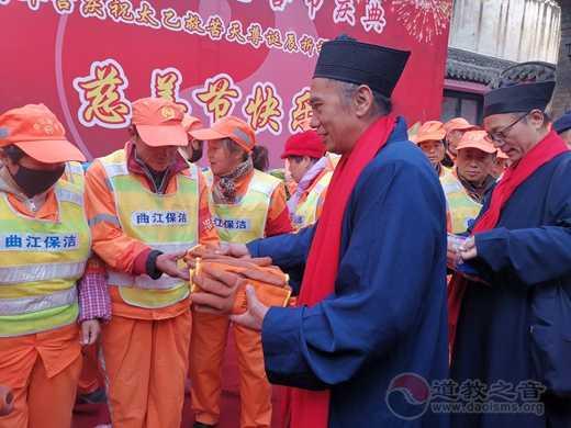 国际道教慈善节庆典在西安青华宫隆重举行
