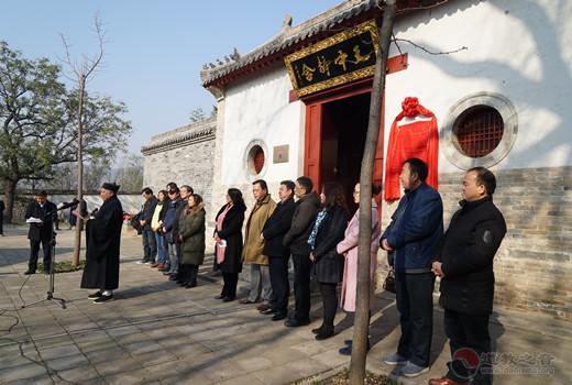 嵩山中岳庙荣膺河南省首家中国社会科学院世界宗教研究所中国本土宗教研究基地
