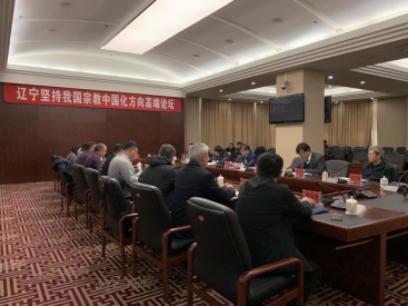 辽宁省顺利举办坚持宗教中国化方向高端论坛