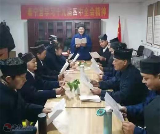 河北省涿州泰宁宫学习党的十九届四中全会精神