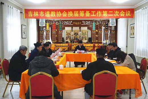吉林市道教协会换届筹备工作会议在玄帝观召开
