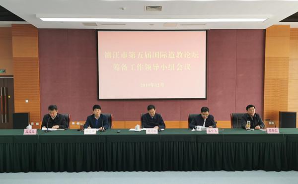 江苏省镇江市召开第五届国际道教论坛筹备工