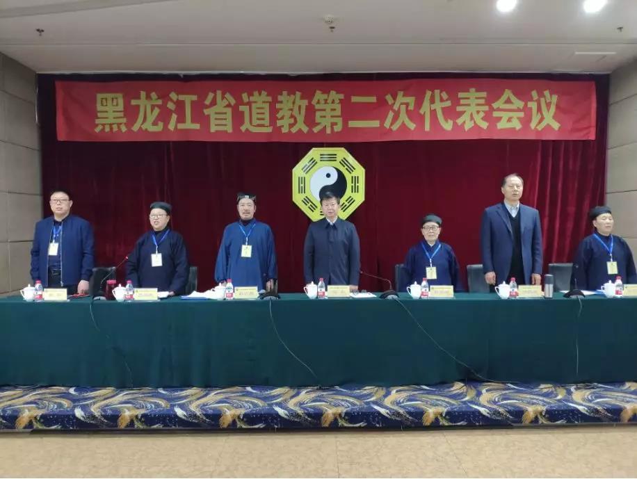 黑龙江省道教第二次代表会议在哈尔滨市召开