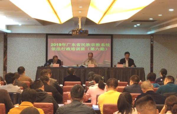 广东省民族宗教委连续6年举办全省民族宗教系统依法行政培训班