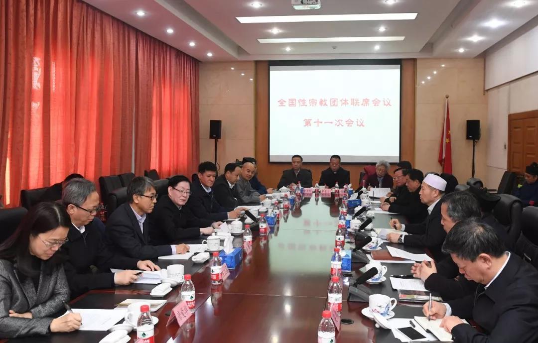 全国性宗教团体联席会议第十一次会议在京召开