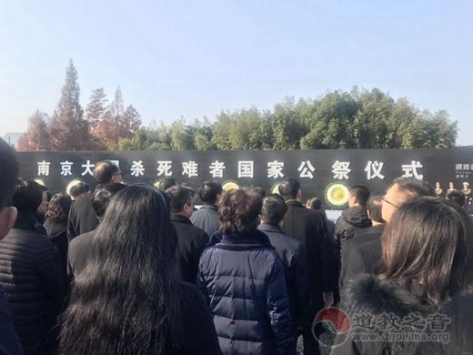 南京市道教协会孙敏财道长参加南京大屠杀死难者国家公祭仪式