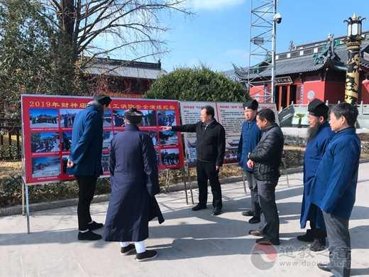 浦东新区道协开展年度教风建设和消防安全检查工作