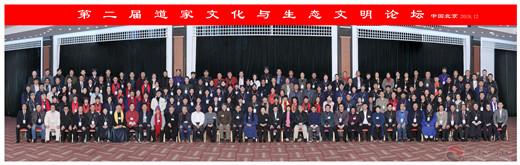 第二届道家文化与生态文明论坛在北京开幕