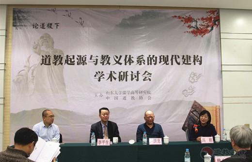 """""""道教起源与教义体系的现代建构""""学术研讨会在山东济南开幕"""