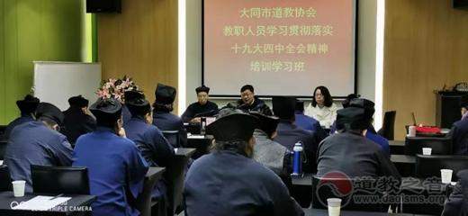 大同市道教协会举办教职人员学习十九届四中全会精神专题培训班
