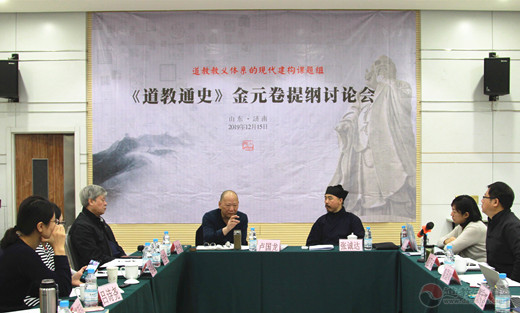 道教教义体系的现代建构课题组召开金元卷工作会议