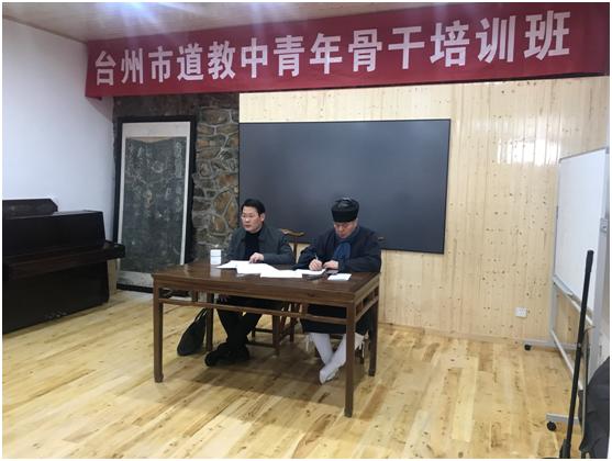 浙江省台州市举行道教中青年骨干培训班