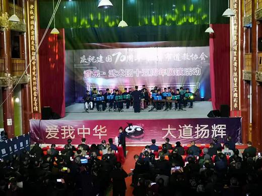 浙江省樂清市道教協會舉辦音樂武術團成立15周年慶典活動